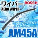 BOSCH(ボッシュ) AM-45A(450mm) 国産車/輸入車用 エアロツインマルチ ワイパーブレード 【あす楽対応】