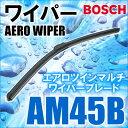 BOSCH(ボッシュ) AM-45B(450mm) 国産車/輸入車用 エアロツインマルチ ワイパーブレード 【あす楽対応】