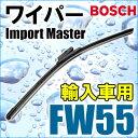 BOSCH(ボッシュ) FW55(550mm) 輸入車/外車用 インポートマスター フラットワイパー ブレード 【あす楽対応】