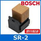 BOSCH(ボッシュ)SR-2ハイパワーリレー(12V用)