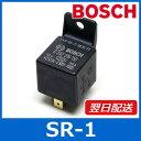 BOSCH(ボッシュ) SR-1 スモールリレー(12V用) 30A、25万回のスイッチングに耐えるシルバー接点方式 【あす楽対応】