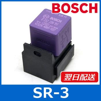 BOSCH(ボッシュ) SR-3 チェンジオーバーリレー(12V用 ソケット付) 変換リレー、シルバー接点採用 【あす楽対応】