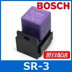 BOSCH(ボッシュ)SR-3チェンジオーバーリレー(12V用)