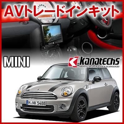 Kanatechs(カナテクス) GE-BM203 BMW MINI ミニ/ミニ クラブマン/ミニ コンバーチブル AVインストールキット