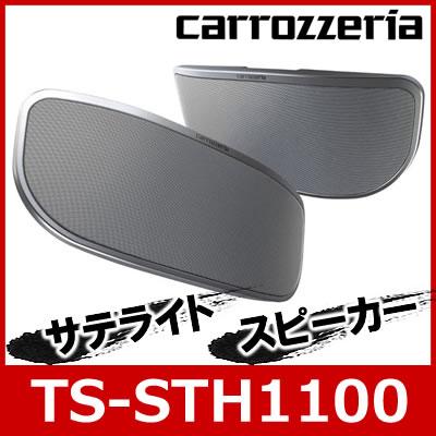 carrozzeria(パイオニア/カロッツェリア) TS-STH1100 2ウェイ サテライトスピーカー/リアスピーカー 角型片面駆動HVTユニット