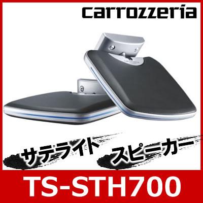 carrozzeria(パイオニア/カロッツェリア) TS-STH700 2ウェイサテライトスピーカー/リアスピーカー 角型両面駆動HVTユニット