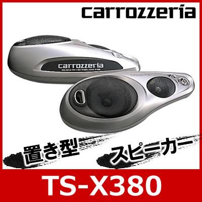 carrozzeria(パイオニア/カロッツェリア) TS-X380 バスレフ式4ウェイスピーカーシステム