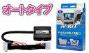 Date System(データシステム) TTA560 テレビキット(オートタイプ) プリウス/プリウスPHV/カムリ