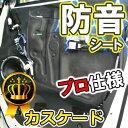 CASCADE(カスケード) VB-2(防音材) 940mm×1400mm(3枚入り) プロ仕様/デッドニング/防音シート