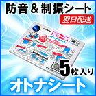 デッドニング用防音・制振シートオトナシート【あす楽対応】