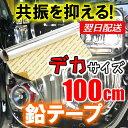 東京防音 デッドニング用 鉛テープ(大) TA-1000AS プロいちおし商品! サービスホールをふさいで完全デッドニングを! 共振/遮音 【あす楽対応】