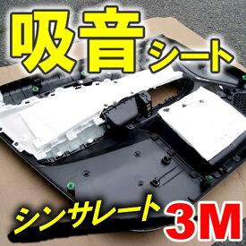 プロショップも使用! 高品質 3M シンサレート 吸音材/断熱材 純正採用されている吸音材 デッドニング/内張り/フロア 【あす楽対応】