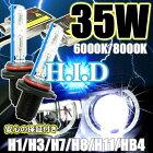 DMT(ディーエムティー)HID(キセノン)35W6000K/8000KH1/H3/H7/H8/H11/HB4H.I.Dコンバージョンキット(極薄バラスト)【YDKG-f】