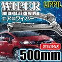 LIPPIL(リッピル) MASTER 500mm エアロツインマルチ ワイパーブレード 国産車/輸入車 右ハンドル用 エアロワイ…