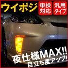 DMT(ディーエムティー)減光調節機能付汎用ウインカーポジションキット国産全車種対応(車検対応品)【あす楽対応】