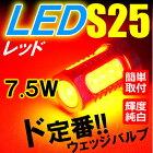 S251.5W×5SMDシングルLEDウェッジ球(レッド)コーナー球/ウインカー球などに