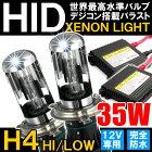 LIPPIL(リッピル)HID(キセノン)35W6000K/8000KH4Hi/Lo切替式H.I.Dコンバージョンキット(極薄バラスト)完全防水/フィリップス製