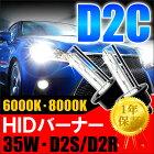 DMT(ディーエムティー)HID(キセノン)35W4700K/6000K/8000K/12000KD2C(D2R/D2S兼用)純正交換HIDバーナー【あす楽対応】