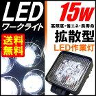 LIPPIL(リッピル)シングルライトバー15W角型汎用ハイパワーLEDライト(6LED)自動車/重機/船舶など(12V/24V対応)LED作業灯/LED投光器/ワークライト/常夜灯/照明/作業用ライト/集魚ライト