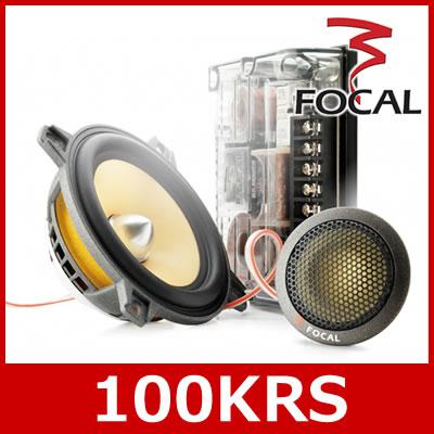 FOCAL(フォーカル) 100KRS K2 Powerシリーズ 10cm2ウェイセパレートスピーカー