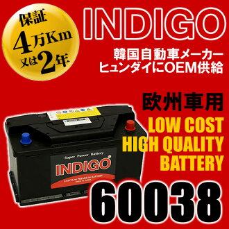 供INDIGO(靛藍)60038歐洲車使用的電池(密閉型)