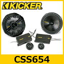 KICKER(キッカー) CSS654 CSシリーズ 16cm2ウェイセパレートスピーカー