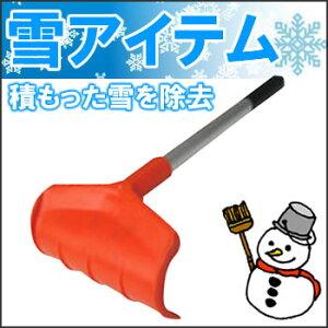 コンパル フロント雪かきくん フロントガラスの霜・氷・積雪の除去に 雪かき/雪おろし/ショベル/スコップ