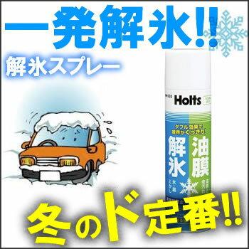 Holts(ホルツ) MH533 クッキリ・ディアイサー(氷・霜とかし) 強力な解氷と油膜取りのダブル効果をもつ解氷剤/スプレー 【あす楽対応】