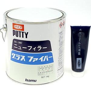ISAMU(イサム)ニューフィラーグラスファイバーパテ4kg(硬化剤付き)【あす楽対応】