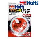 Holts(ホルツ) MH720 ガンガム 耐熱パテ(200g) マフラー専用 マフラーパテ