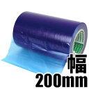 カネロン BE619-200 ボディーフィルム(ボディ傷防止フィルム) 表面保護テープ(200mm幅) 不注意によるキズを防止 【あす楽対応】