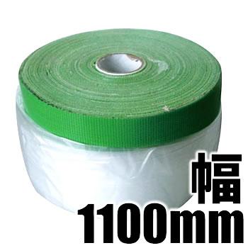 布コロナマスカーテープ(1100mm×25m) 布テープ付きのマスカー