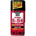 呉工業(クレ)スーパー5-562003潤滑・防錆スプレー(320ml)