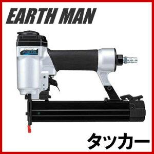 EARTH MAN AN-100F35 エアータッカー 木材や類似の材料へのネイル打ち作業に 安全装置付