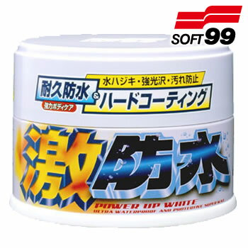 ソフト99コーポレーション 激防水ワックス 半固形ワックス ホワイト車用(300g)