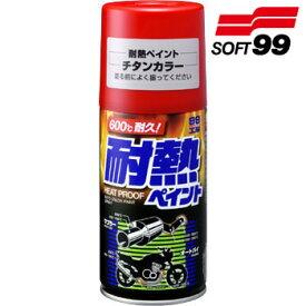 ソフト99コーポレーション 耐熱ペイント チタンカラー(300ml) エンジン/マフラー/耐熱塗料