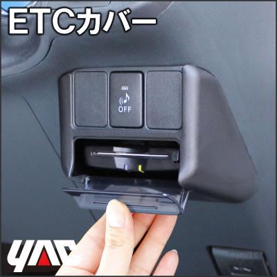 YAC(ヤック) SY-A10 トヨタ アクア専用ETCカバー 見た目スッキリ ETC車載器の盗難予防・抑止にも最適