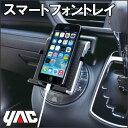 YAC(ヤック) SY-NV2 トヨタ ノア/ヴォクシー/エスクァイア(80系)専用スマートフォントレイ 専用設計でセンター…