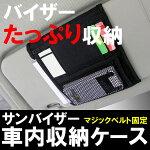 サンバイザー収納ケースEH-153カード収納/携帯電話収納/お守り収納/小物収納/ハーフバイザー