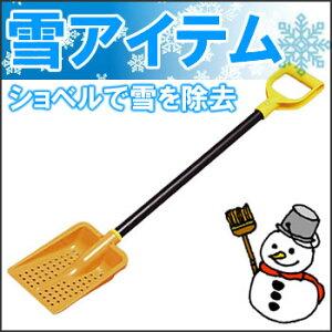 【7/19~/26限定 全商品対象 エントリーで7倍!】アイリスオーヤマ J-118774 ポリカ角型スコップ メッシュ構造で側溝掃除が楽にできる 雪かき/雪おろし/ショベル/スコップ