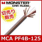 MONSTERCABLE(モンスターケーブル)MCAPF4B-1254ゲージパワーケーブルブラック(切り売り)(1mからご購入OK!1m単位で販売)