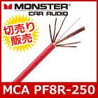 MONSTERCABLE(モンスターケーブル)MCAPF8R-2508ゲージパワーケーブルレッド(切り売り)(1mからご購入OK!1m単位で販売)