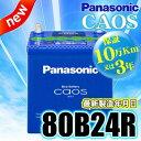 【最新製造年月日商品入荷】 Panasonic(パナソニック) 80B24R C5 カオス(CAOS) バッテリー