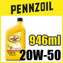 PENNZOIL(ペンゾイル) コンベンショナル モーターオイル 20W-50 4ストロークエンジンオイル(946ml)