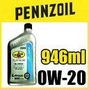 PENNZOIL(ペンゾイル) プラチナ モーターオイル ピュアプラス 0W-20 4ストロークエンジンオイル(946ml) 【あ…