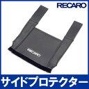 RECARO(レカロ) サイドプロテクター RS-G/TS-G/RG-GE/SP-GIII フェイクレザー レカロ純正パーツ シート保護カバー/シート擦れ防止