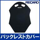 RECARO(レカロ) バックレストカバー RS-G/RS-GE/TS-G カムイ生地 レカロ純正パーツ 3カラー キズ防止/背面シートカバー