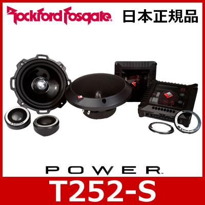 Rockford Fosgate(ロックフォード) T252-S パワーシリーズ 13cm2ウェイセパレートスピーカー