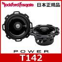 Rockford Fosgate(ロックフォード) T142 パワーシリーズ 10cm2ウェイコアキシャルスピーカー