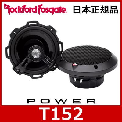 Rockford Fosgate(ロックフォード) T152 パワーシリーズ 13cm2ウェイコアキシャルスピーカー